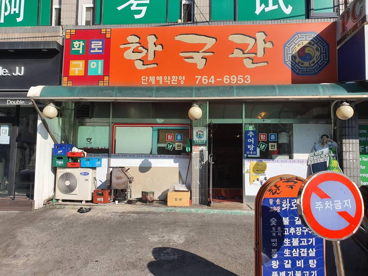 Hangukgwan(한국관)