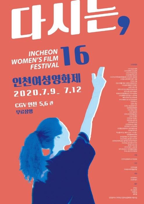 인천여성영화제 2020