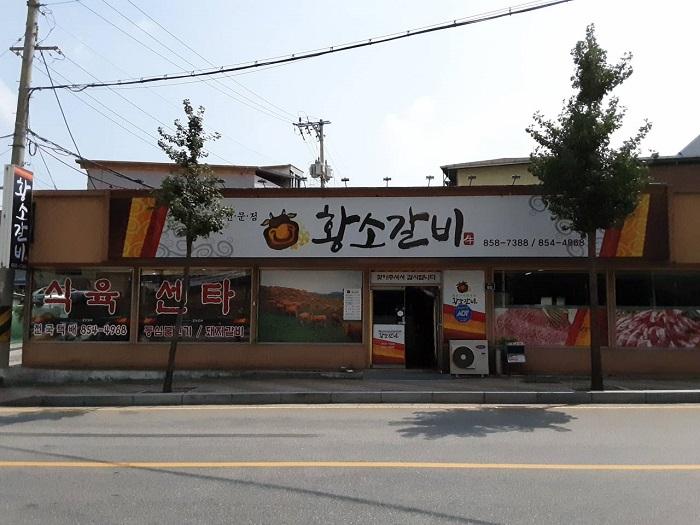 Hwangso Galbi (황소갈비)