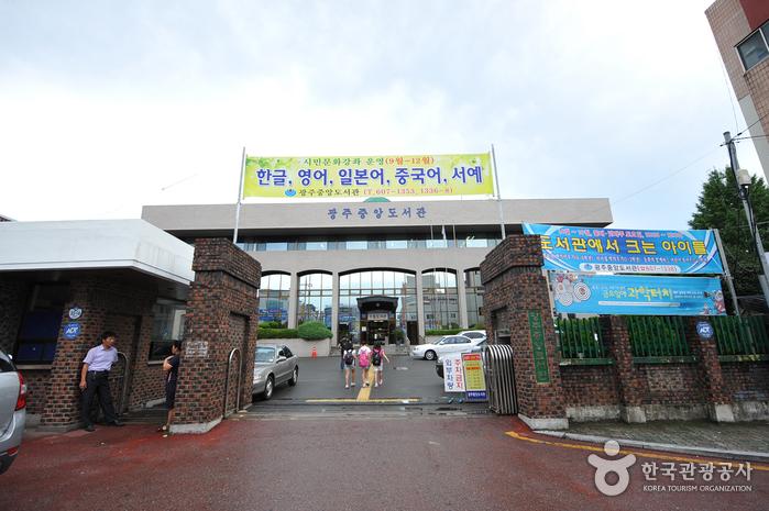 광주중앙도서관