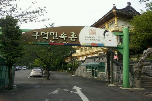 Kudok Folk Village (구덕민속촌)