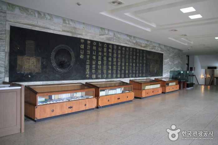 King Sejong The Great Memorial Hall (세종대왕기념관)