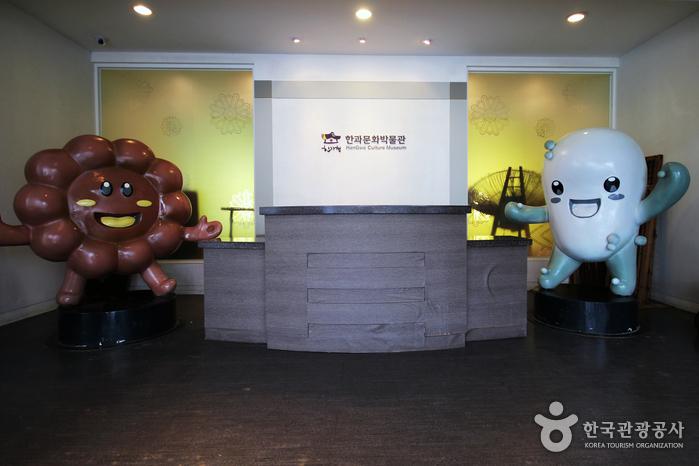 韓菓文化博物館 韓佳園(한과문화박물관 한가원)