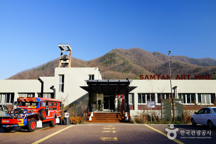 Samtan Art Mine (삼탄아...