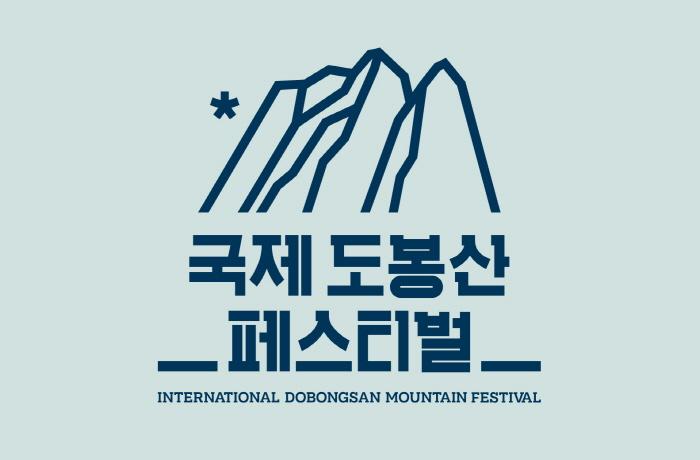 국제 도봉산 페스티벌 2018
