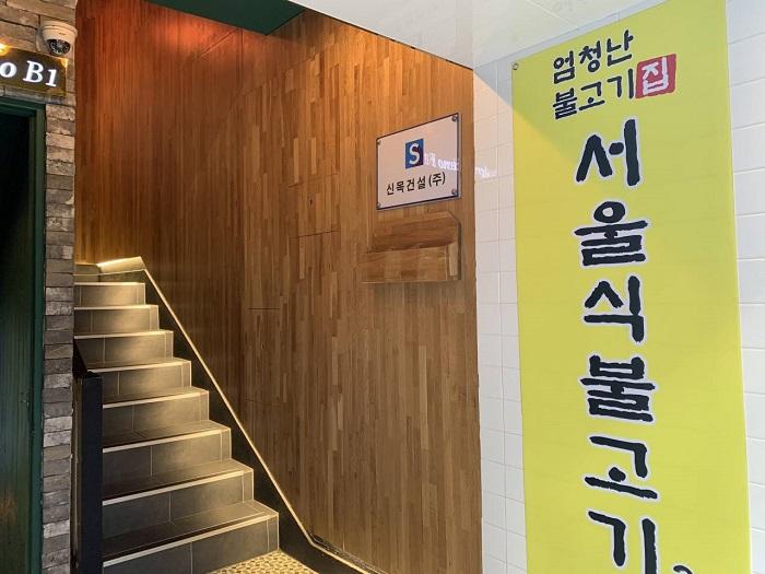 Eomcheongnan Bulgogi (엄청난불고기)