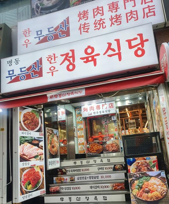 明洞無等山精肉食堂 ( 명동무등산정육식당 )