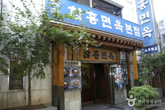 Myeongdong Hamheung Myeonok (명동함흥면옥)