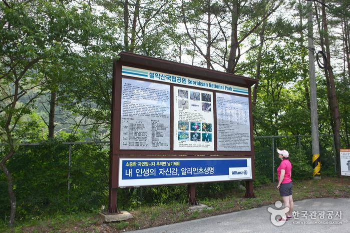 雪嶽山國立公園(內雪嶽)(설악산국립공원(내설악))3