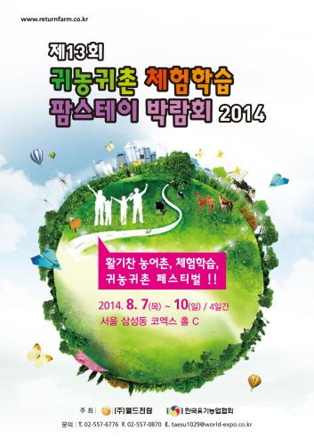 서울 귀농귀촌박람회 2014