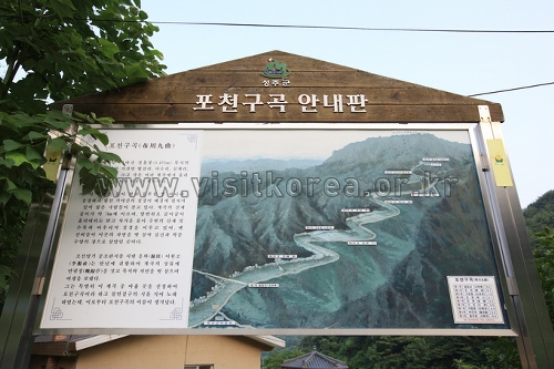 Pocheon Valley (포천계곡)