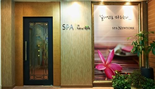 Спа-салон Spa in New York (스파인뉴욕(SPA IN NEWYORK) (외국어 사이트용))3