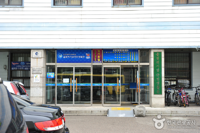 인천 올림픽기념국민생활관
