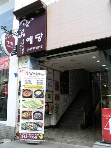Yedang (예당)