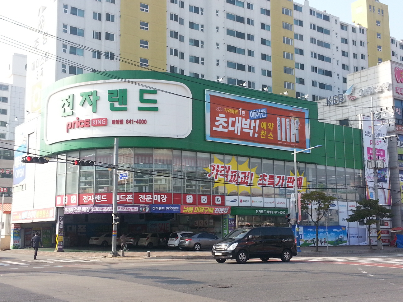 ET Land Price King – Tongyeong Branch (전자랜드 프라이스킹 (통영점))