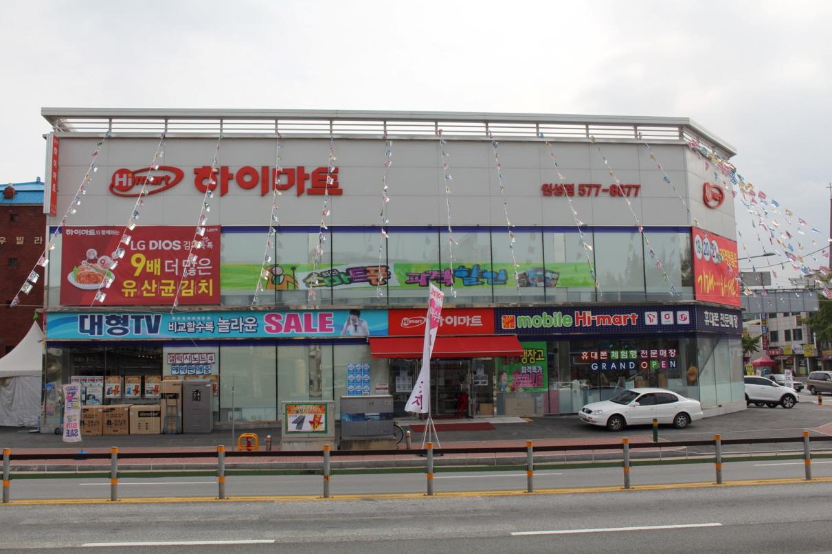 Lotte Hi-mart – Wonseong Branch (롯데 하이마트 (원성점))