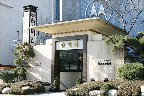 Hanmiri - Main Branch (한미리 - 본점)