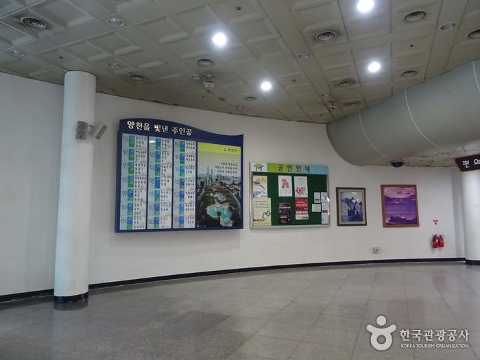 양천문화회관