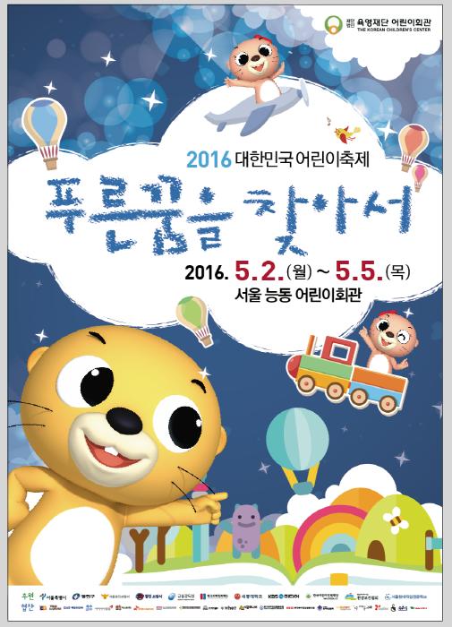 대한민국 어린이축제 2016