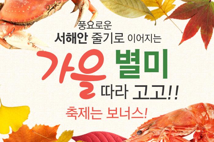 [여행 카드] 풍요로운 서해안 줄기로 이어지는 가을 별미 따라 고고!  사진