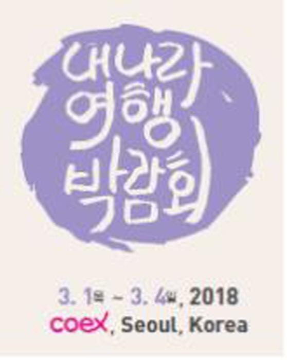 내나라여행박람회 2019