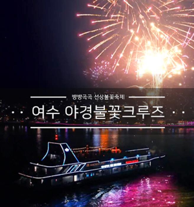여수 야경불꽃크루즈 2019