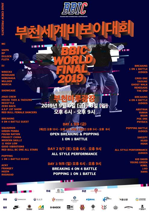 부천세계비보이대회 BBIC KOREA 2019