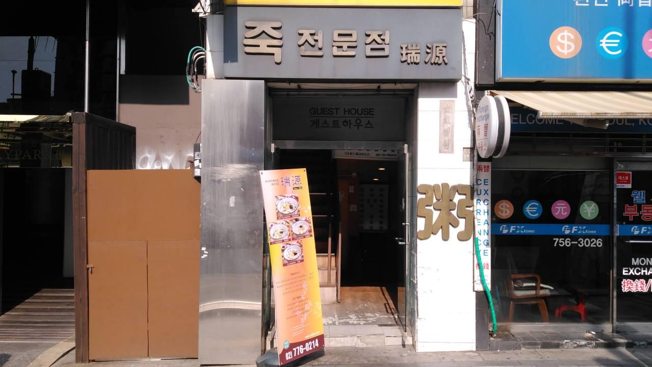Seowon (서원)