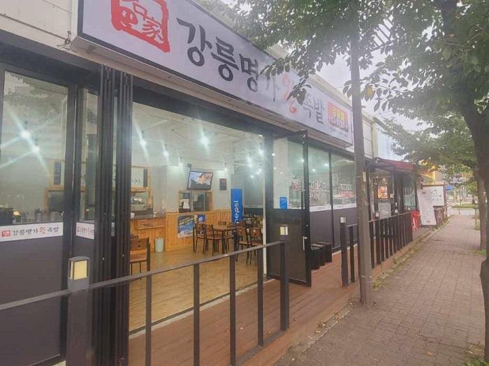 명가왕족발 강릉