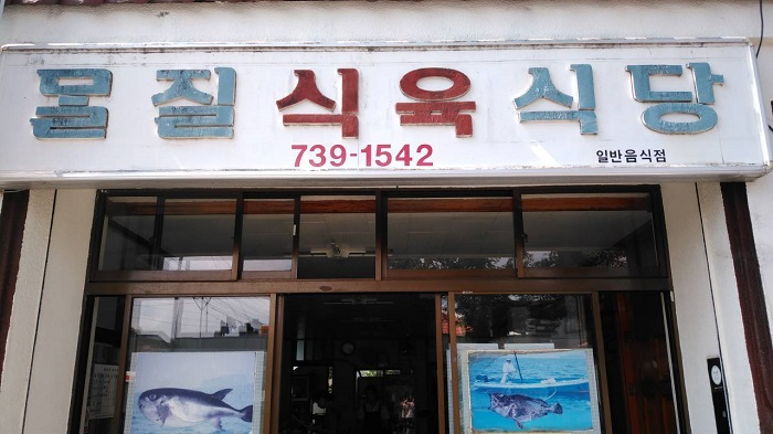 モルジル食肉食堂( 몰질식육식당 )