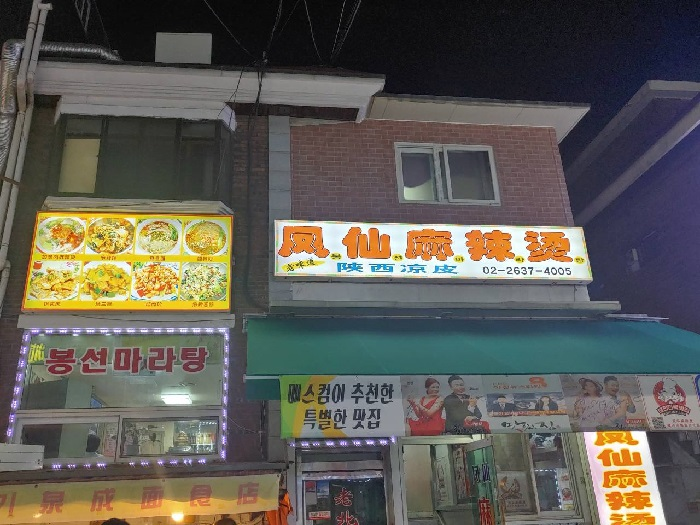 Bongseon Maratang(봉선마라탕)