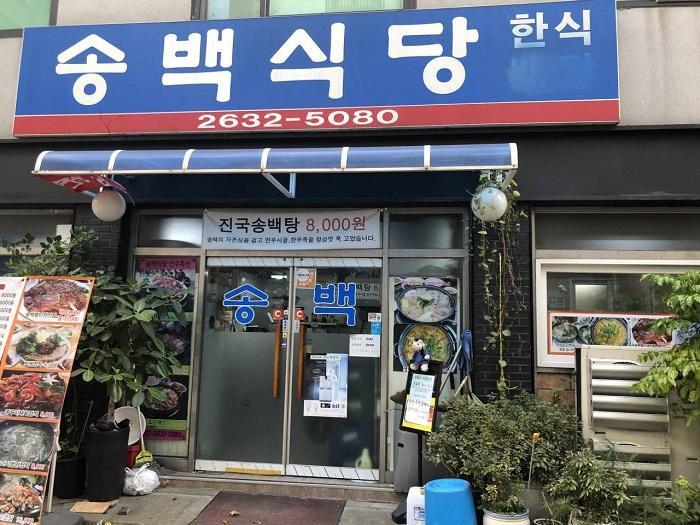 Songbaek Sikdang (송백식당)