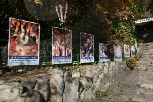 Gosu Cave (고수동굴)