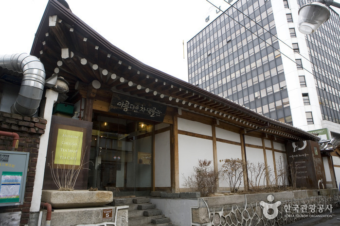 Beautiful Tea Museum (아름다운차박물관)