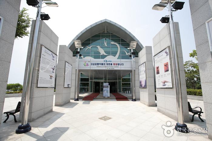 固城恐龍博物館(고성공룡박물관)