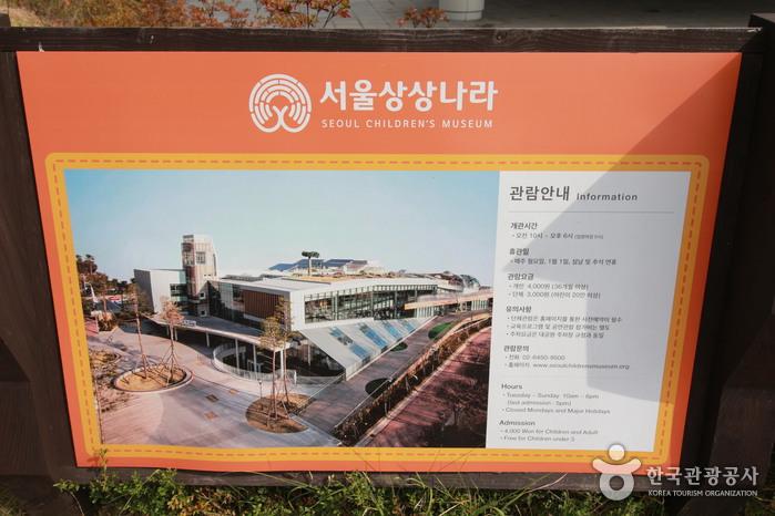 Museo de los Niños de Seúl (서울상상나라)