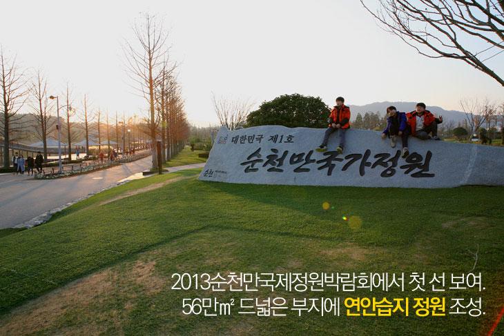 2013순천만국제정원박람회에서 첫 선보여, 56만㎡ 드넓은 부지에 연안습지 정원 조성.
