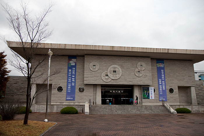 貨幣博物館(화폐박물관)
