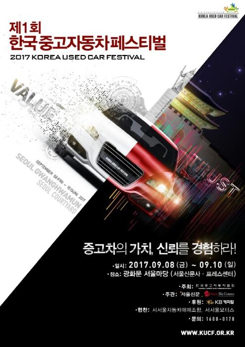 한국중고자동차페스티벌 2017  사진2