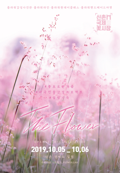 신촌국제꽃시장 2019