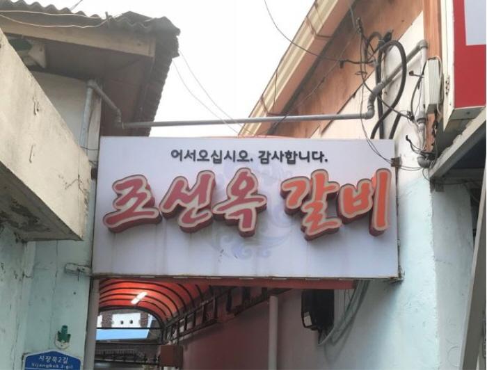 [백년가게]조선옥갈비