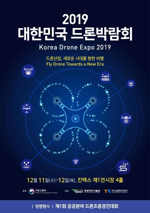 대한민국 드론박람회 (Korea Drone Expo) 2019