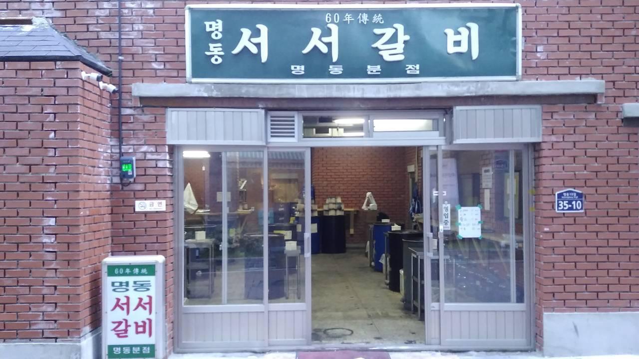 Myeongdong Seoseo Galbi(명동서서갈비)