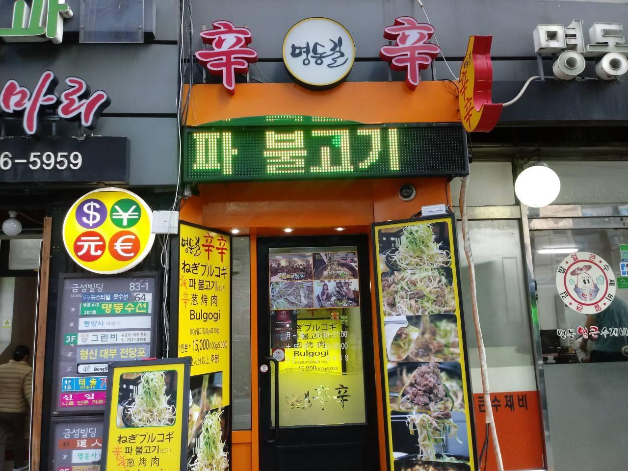 Myeongdonggil Sinsin (명동길신신)