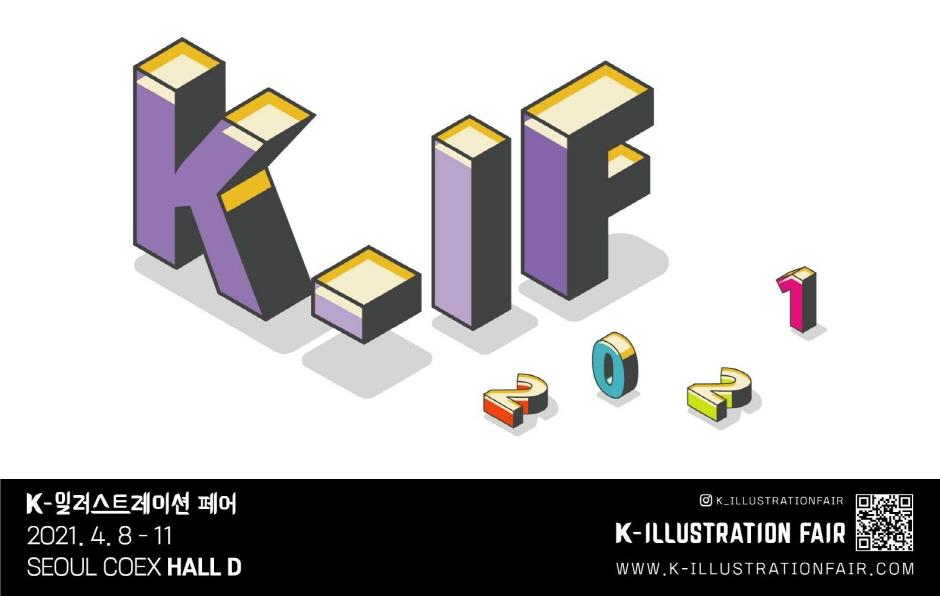 K-일러스트레이션페어 서울 2021