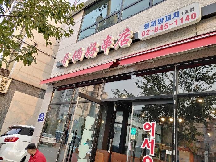 Hyeongje Kkochijip(형제꼬치집)