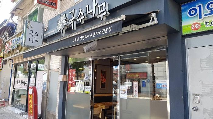 Noodles Tree Restaurant 江原华川( 국수나무 강원화천 )