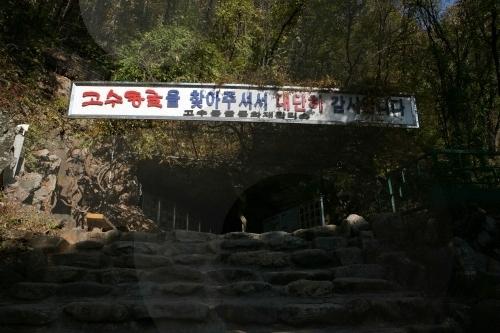 Höhle Gosu (고수동굴)