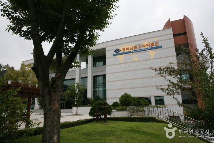 慶尚北道山林科学博物館(경상북도 산림과학박물관)