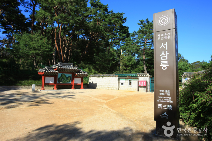Goyang West Three Royal Tombs [UNESCO World Heritage] (고양 서삼릉 [유네스코 세계문화유산])